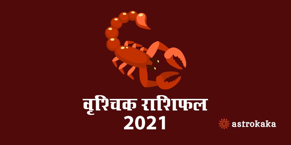 Vrishchik Rashifal 2021