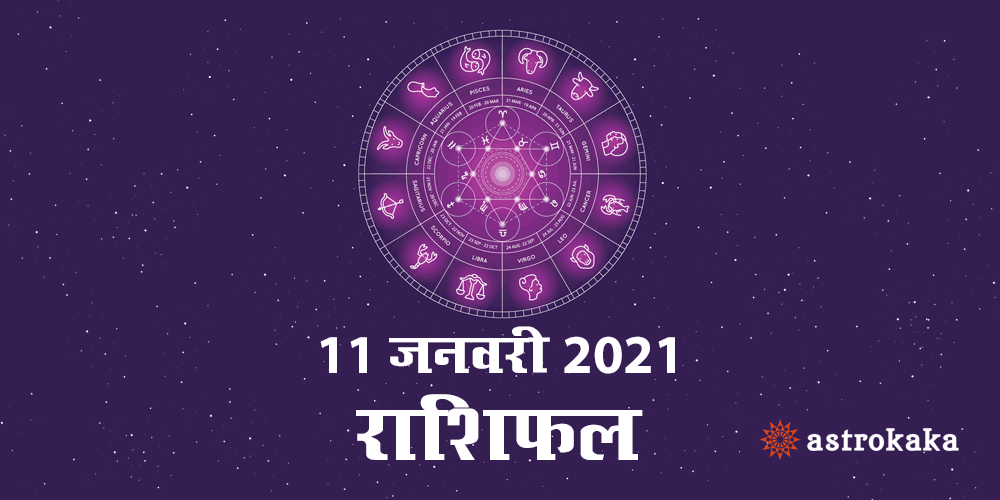 Horoscope Today 11 January 2021 Dainik Rashifal Astrology Prediction in Hindi