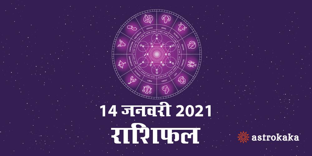 Horoscope Today 14 January 2021 Dainik Rashifal Astrology Prediction in Hindi