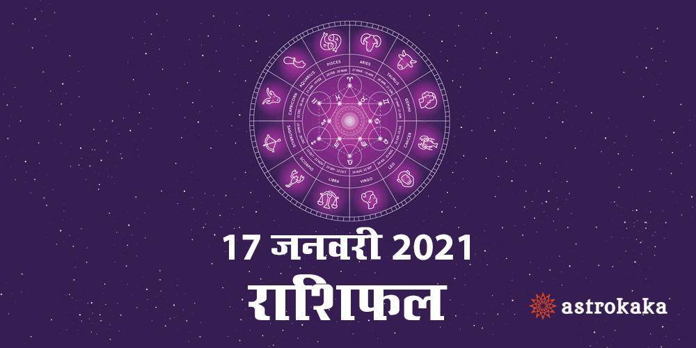 Horoscope Today 17 January 2021 Dainik Rashifal Astrology Prediction in Hindi