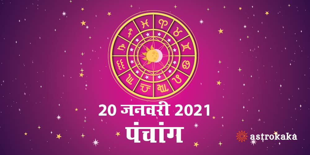 Aaj Ka Dainik Panchang 20 January 2021