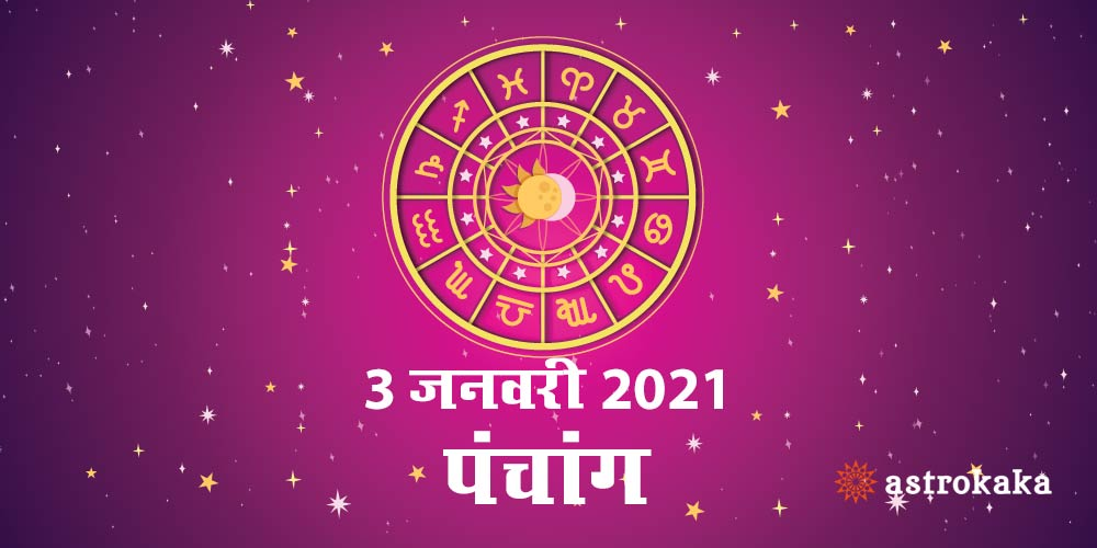Aaj Ka Dainik Panchang 3 January 2021