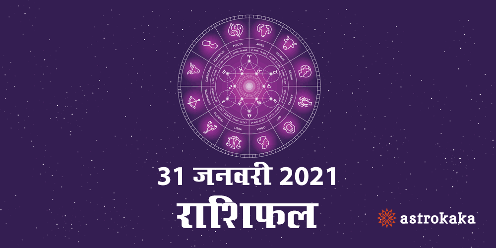 Horoscope Today 31 January 2021 Dainik Rashifal Astrology Prediction in Hindi