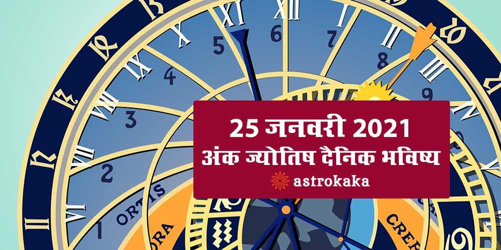 Daily Numerology Prediction 25 January 2021 Ank Jyotish Bhavishya