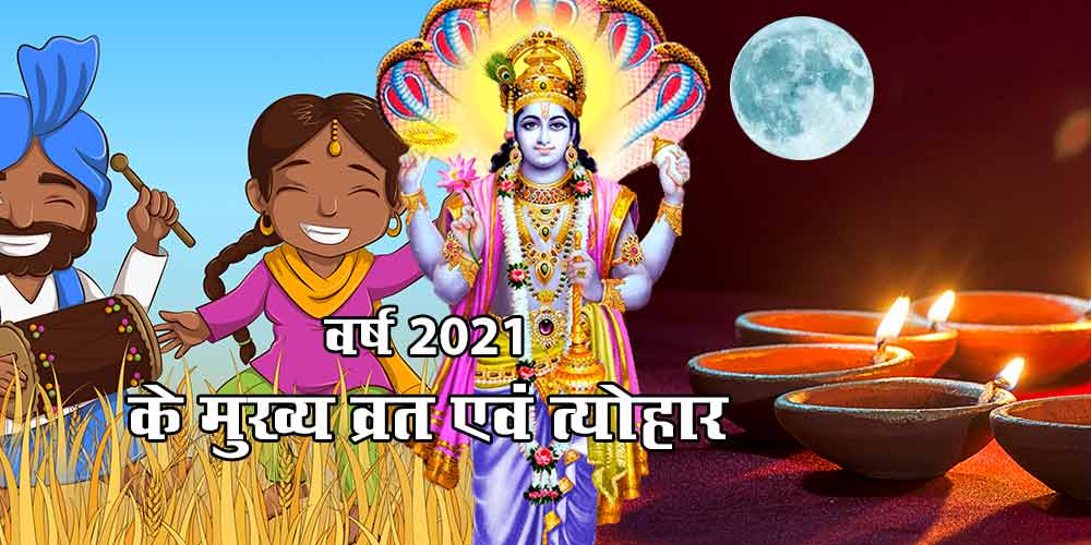 Indian Festival Calendar 2021 According to Hindu Panchang