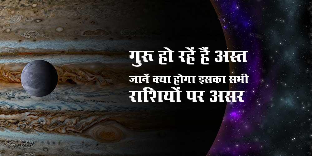 Jupiter Combust Brahaspati Guru Asta January 2021, Know Impacts on all Zodiac Signs