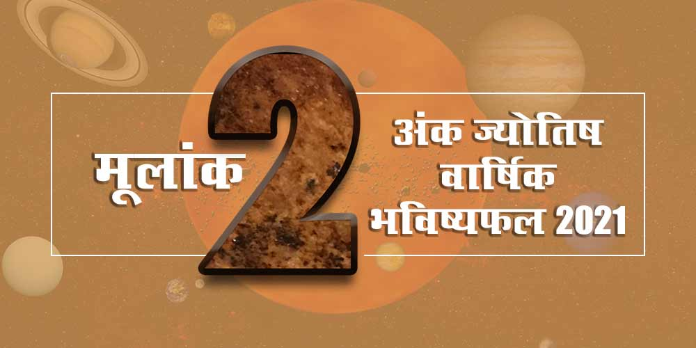 Numerology Ank Jyotish Yearly 2021 Prediction for Natives with Number 2