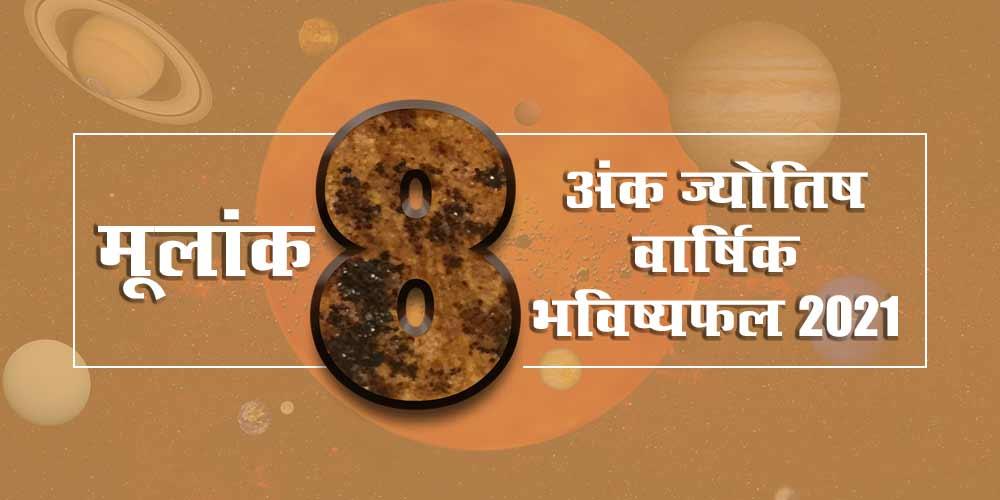 Ank Jyotish Moolank 8 Yearly 2021 Prediction