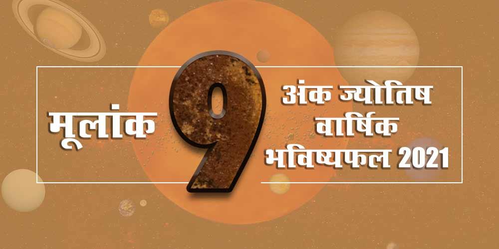 Ank Jyotish Moolank 9 Yearly 2021 Prediction