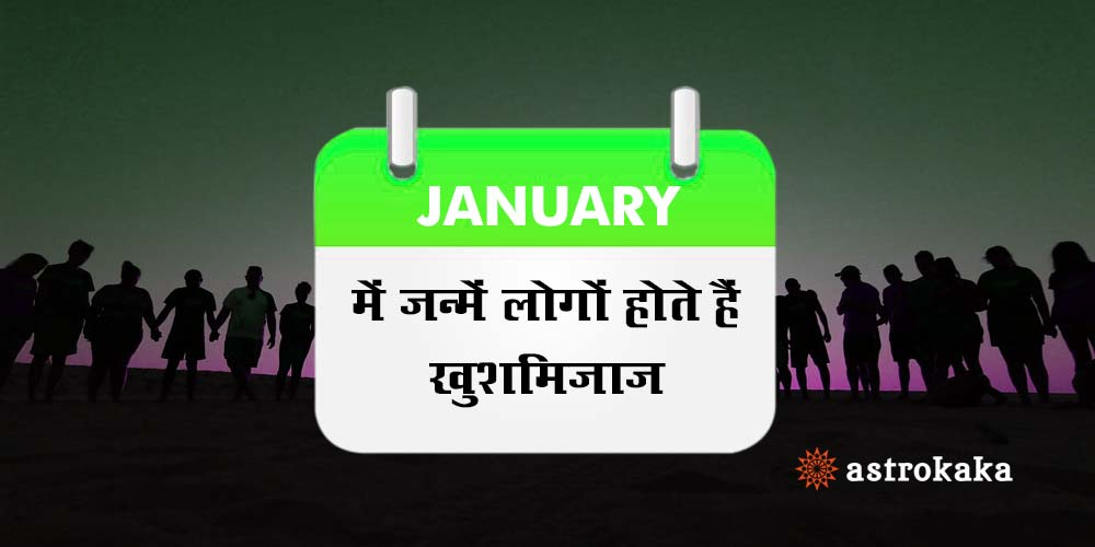 Nature, Traits, Life and Intersting facts about people born in January