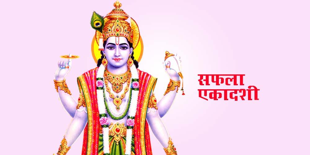 Saphala Ekadashi Vrat