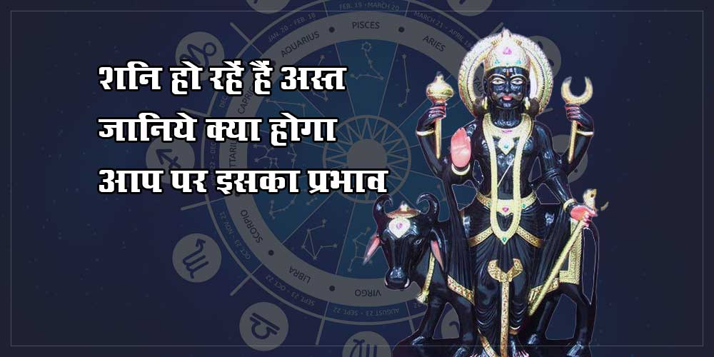 Shani Asta in January 2021 Effects on all Zodiac Signs