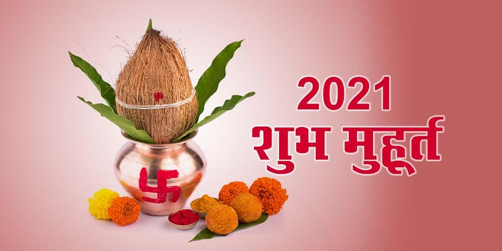 shubh muhurat for 2021