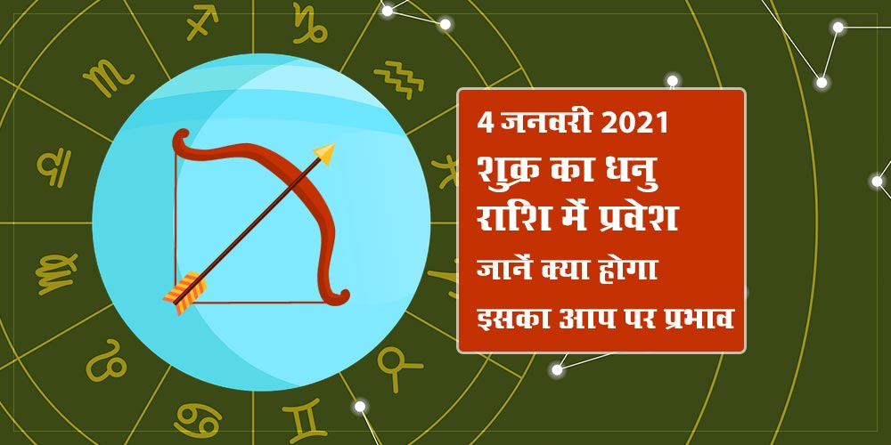 Shukra (Venus) transit in Sagittarius in January 2021, know its impacts on all Zodiac Signs