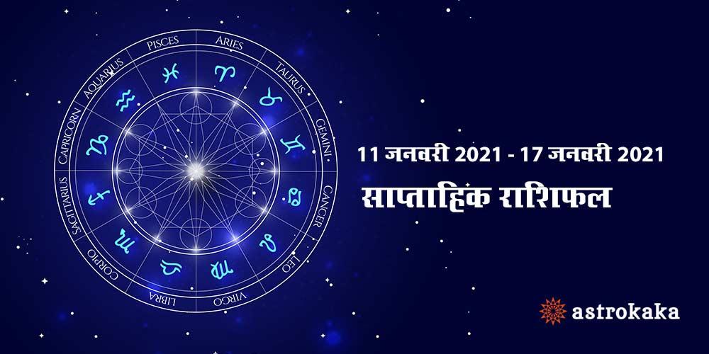 Weekly Horoscope 11 to 17 January 2021 Saptahik Rashifal