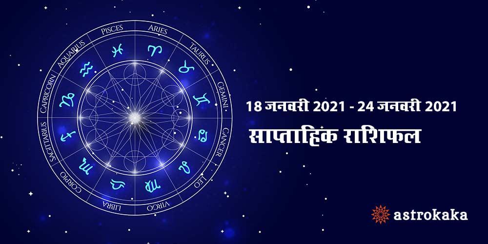 Weekly Horoscope 18 to 24 January 2021 Saptahik Rashifal