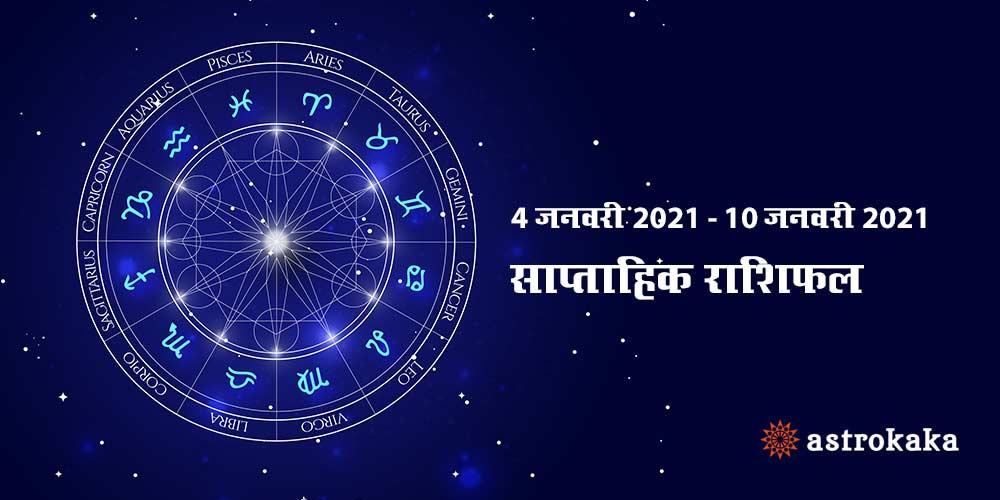 Weekly Horoscope 4 January to 10 January 2021 Saptahik Rashifal