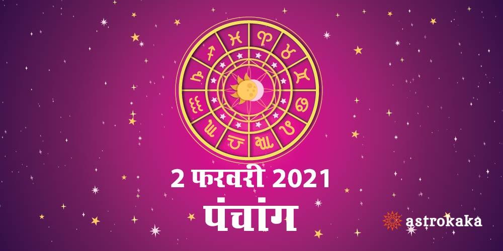 Aaj Ka Dainik Panchang 2 February 2021