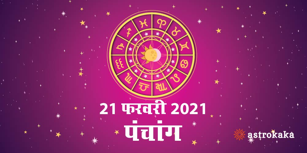 Aaj Ka Dainik Panchang 21 February 2021