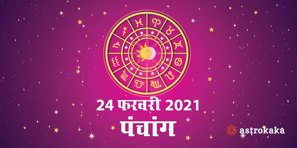 Aaj Ka Dainik Panchang 24 February 2021