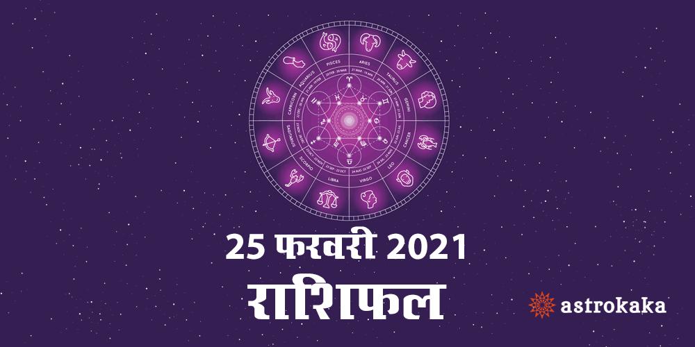 Horoscope Today 25 February 2021 Dainik Rashifal Astrology Prediction in Hindi