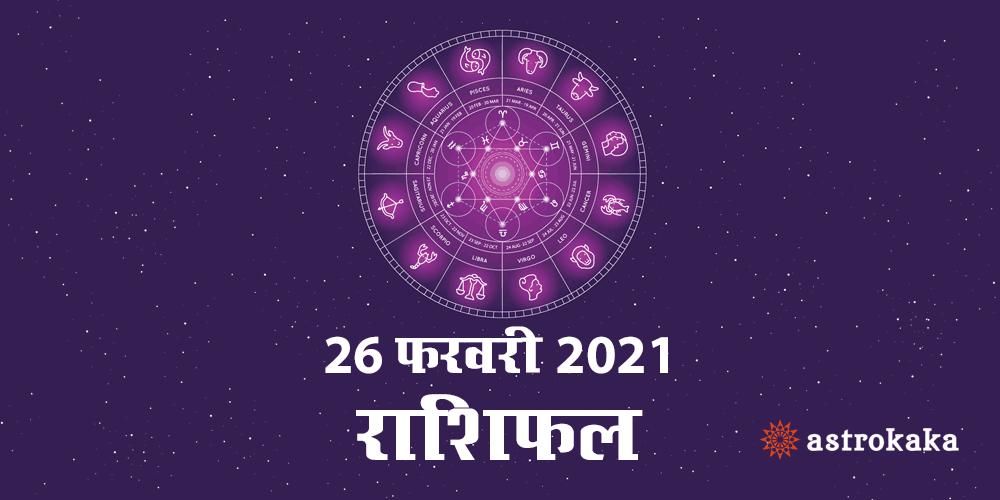 Horoscope Today 26 February 2021 Dainik Rashifal Astrology Prediction in Hindi