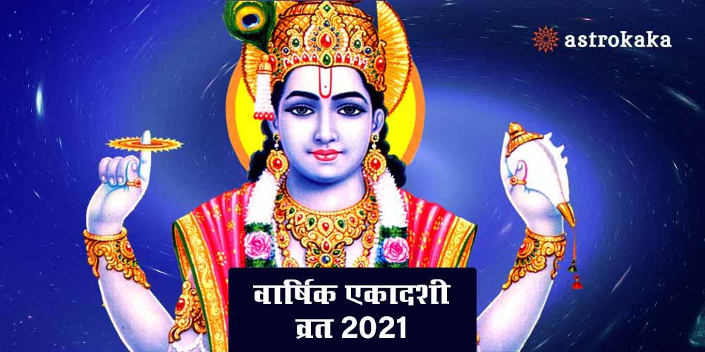 Ekadashi dates calendar Vrat List 2021