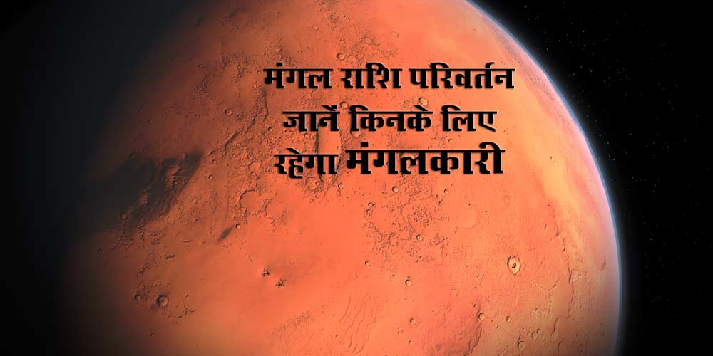 Mars (Mangal) Transit in Taurus on 22 February 2021 Effects on all Zodiac Signs
