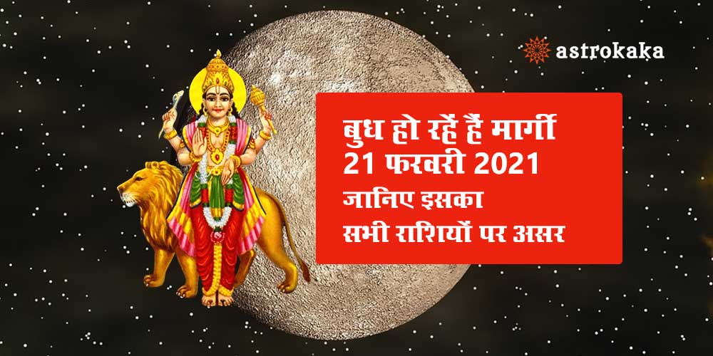 Mercury (Budh) Margi on 21 February 2021 Know Its Impact on All Zodiac Signs