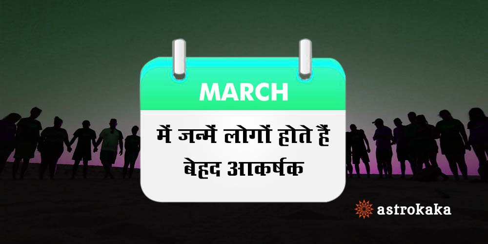 March Born People, Know about their Nature and Traits