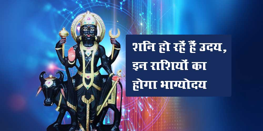 Shani Rise (Uday) on 9 February 2021 will bring good fortune for these 6 zodiac signs
