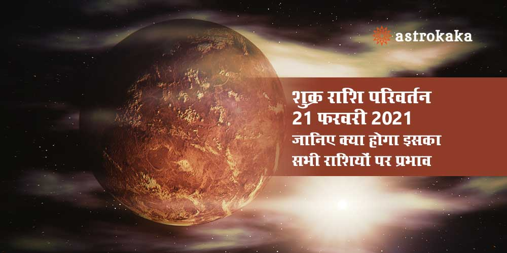 Venus Transit in Aquarius 21 February 2021, Know its effects on all zodiac signs