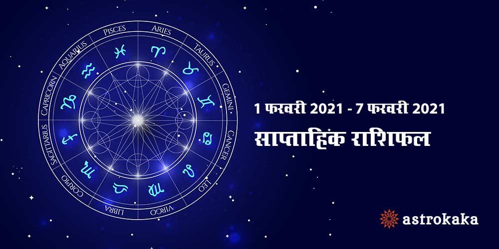 Weekly Horoscope 1 February to 7 February 2021 Saptahik Rashifal