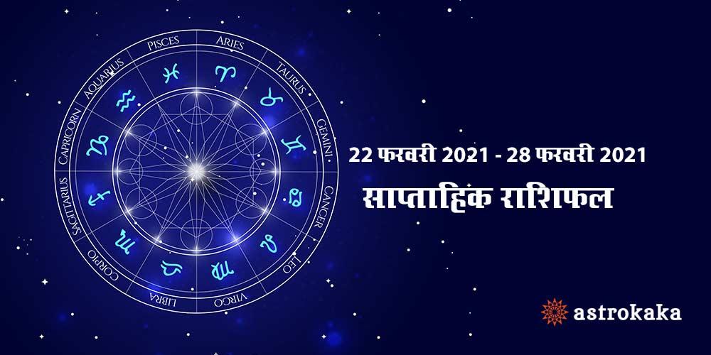 Weekly Horoscope 22 February to 28 February 2021 Saptahik Rashifal