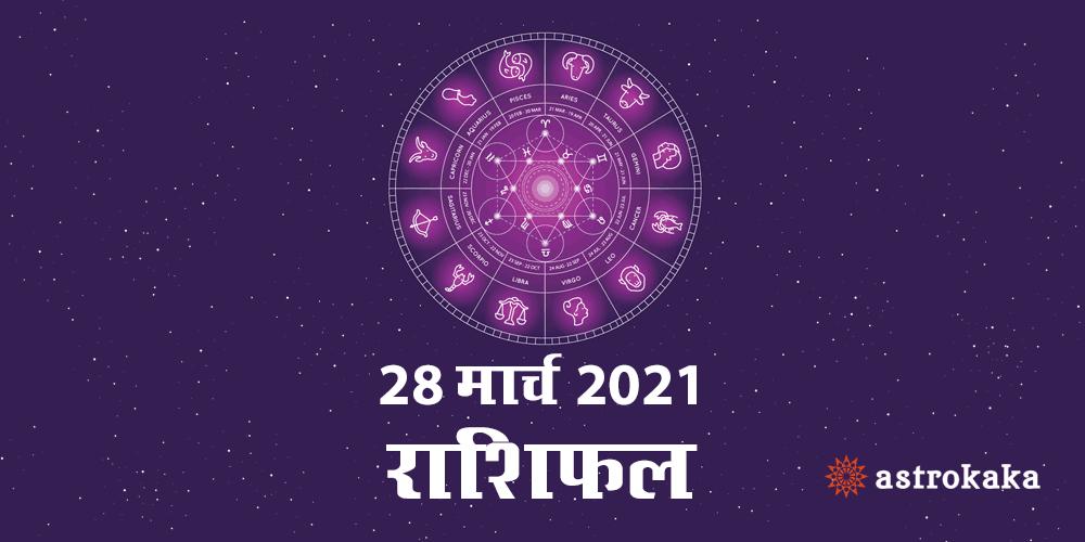 Horoscope Today Dainik Rashifal 28 March 2021 Astrology Prediction in Hindi