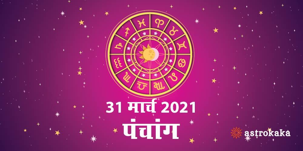 Aaj Ka Dainik Panchang 31 March 2021