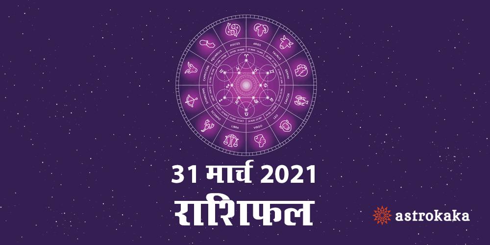 Horoscope Today Dainik Rashifal 31 March 2021 Astrology Prediction in Hindi