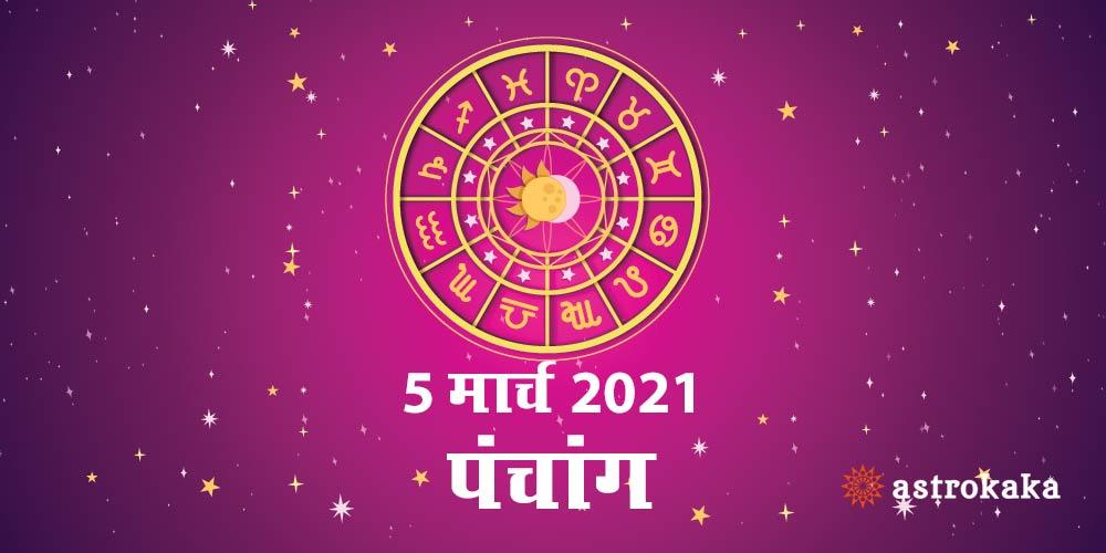 Aaj Ka Dainik Panchang 5 March 2021