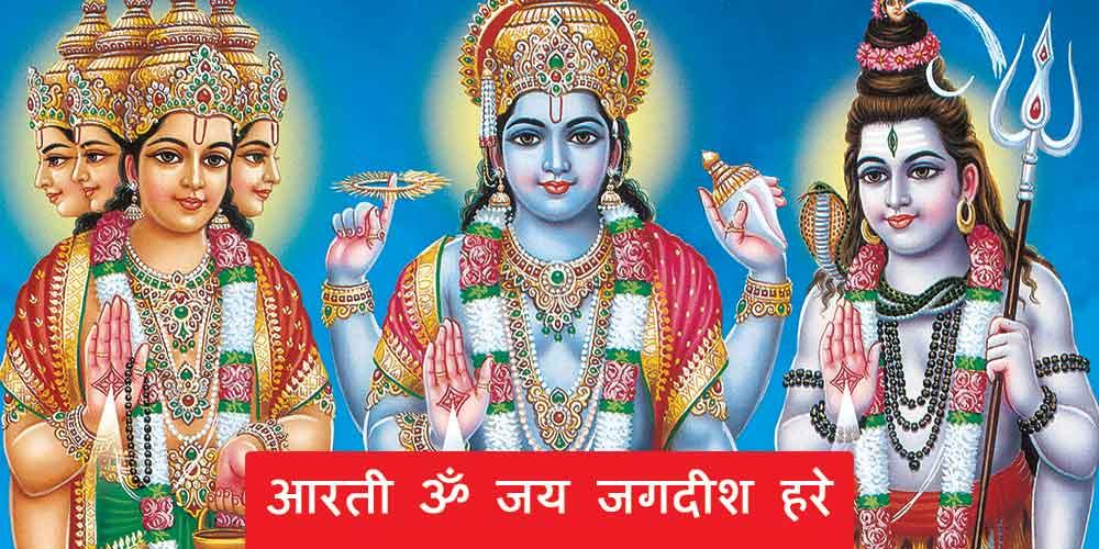 Aarti Om Jai Jagdish Hare