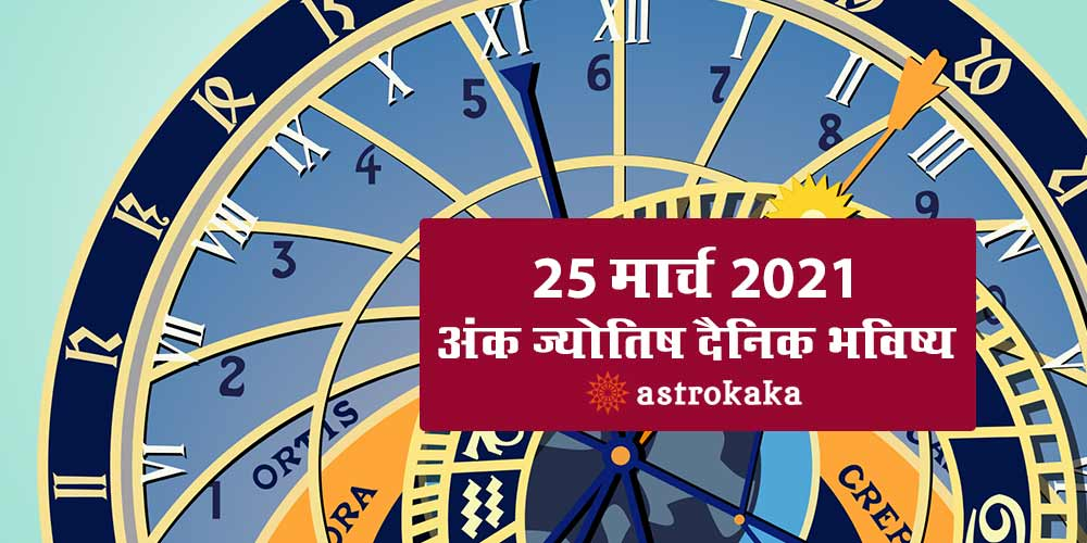 Daily Numerology Prediction 25 March 2021 Ank Jyotish Bhavishya