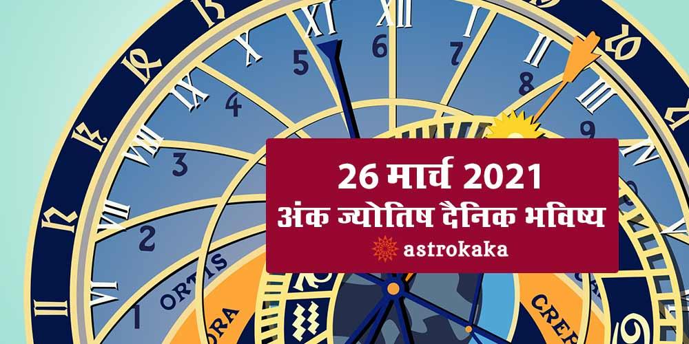Daily Numerology Prediction 26 March 2021 Ank Jyotish Bhavishya