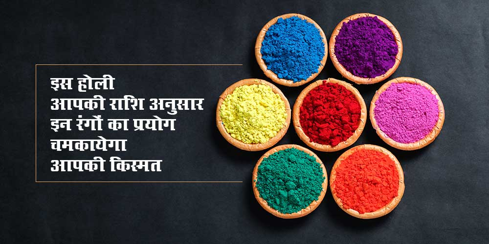 Holi 2021 Use these Colours this year according to your Zodiac Sign
