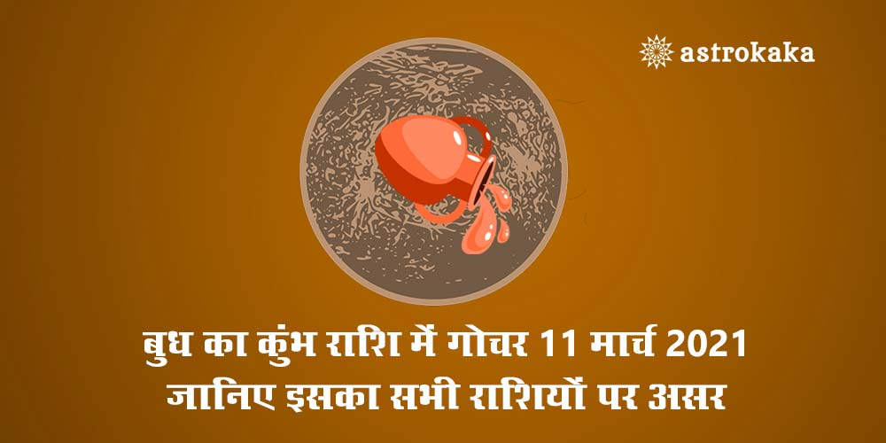 Mercury Transit in Aquarius (Kumbh) on 11 March 2021, Know its effect on all Zodiac Signs