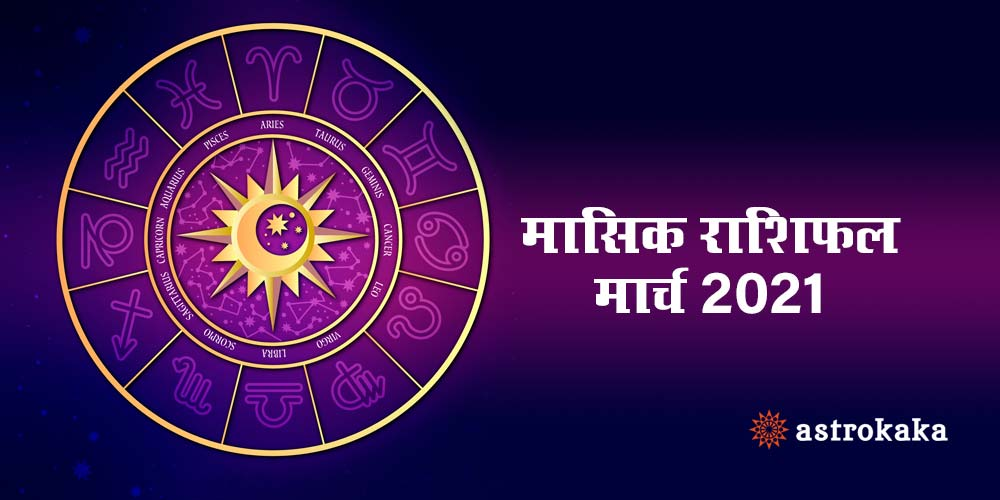 Monthly March 2021 Rashifal Horoscope in Hindi