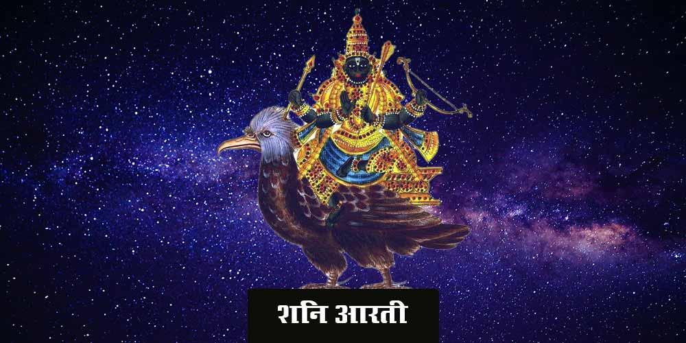 Shani Aarti (Jai Jai Shri Shanidev Bhaktan Hitkari)