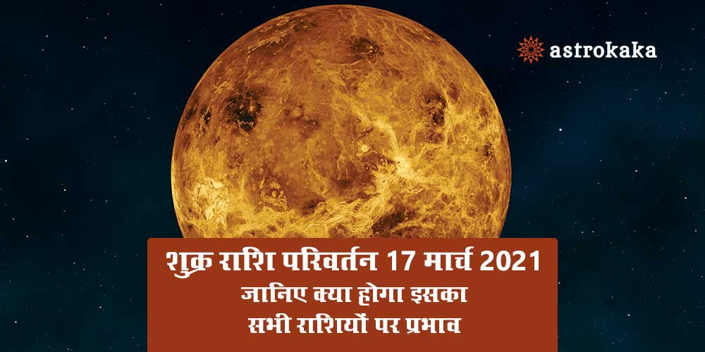 Venus Transit in Pisces (Meen) on 17 March 2021, Know its effects on all zodiac signs
