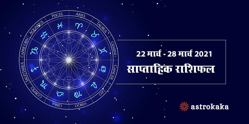 Weekly Horoscope 22 March to 28 March 2021 Saptahik Rashifal