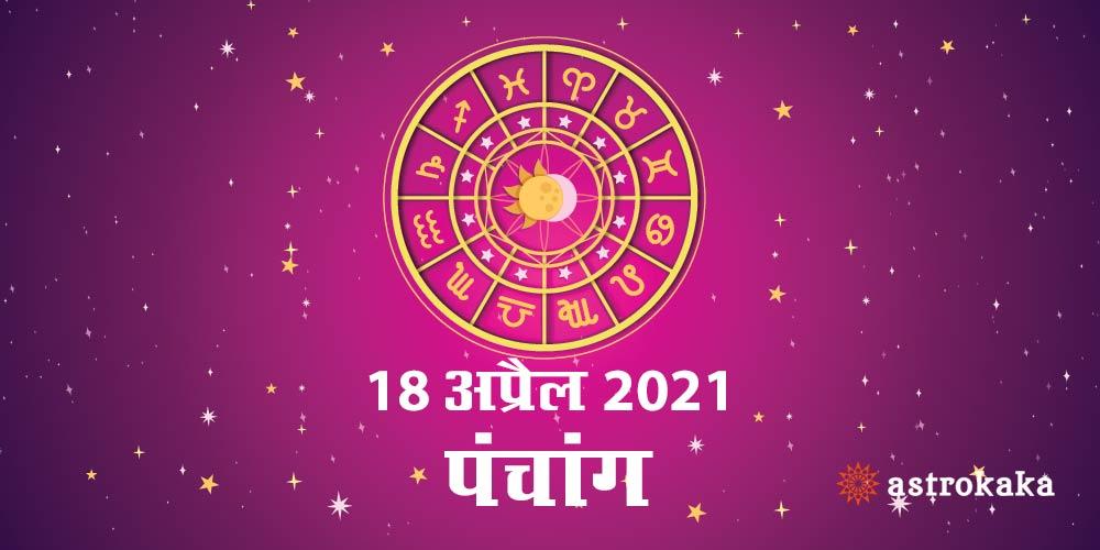 Aaj Ka Dainik Panchang 18 April 2021