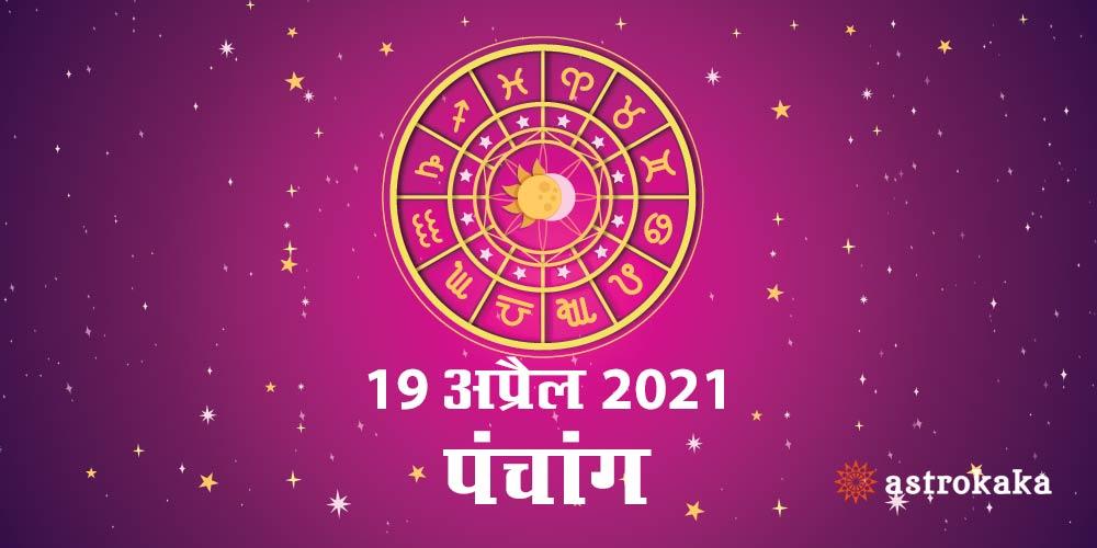 Aaj Ka Dainik Panchang 19 April 2021