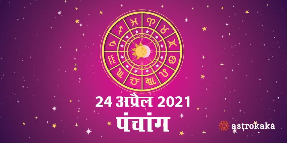 Aaj Ka Dainik Panchang 24 April 2021
